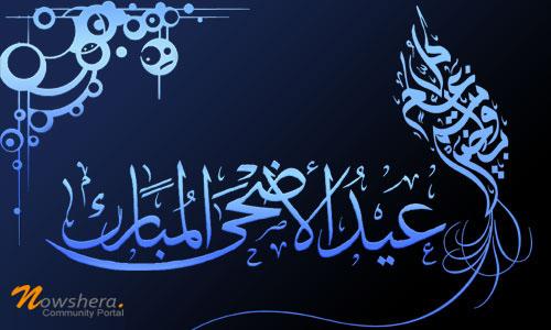 Eid-ul-Adha-Mubarak-Eid-