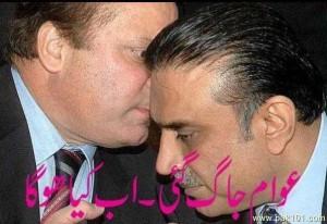 funny_zardari_and_nawaz_sharif_sjjek_Pak101(dot)com