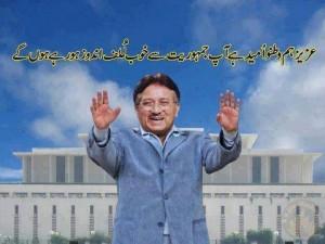 musharraf-funny